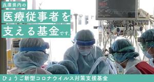 日本eリモデルは「ひょうご新型コロナウイルス対策支援基金」をを支援しています。