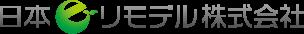 日本eリモデル株式会社