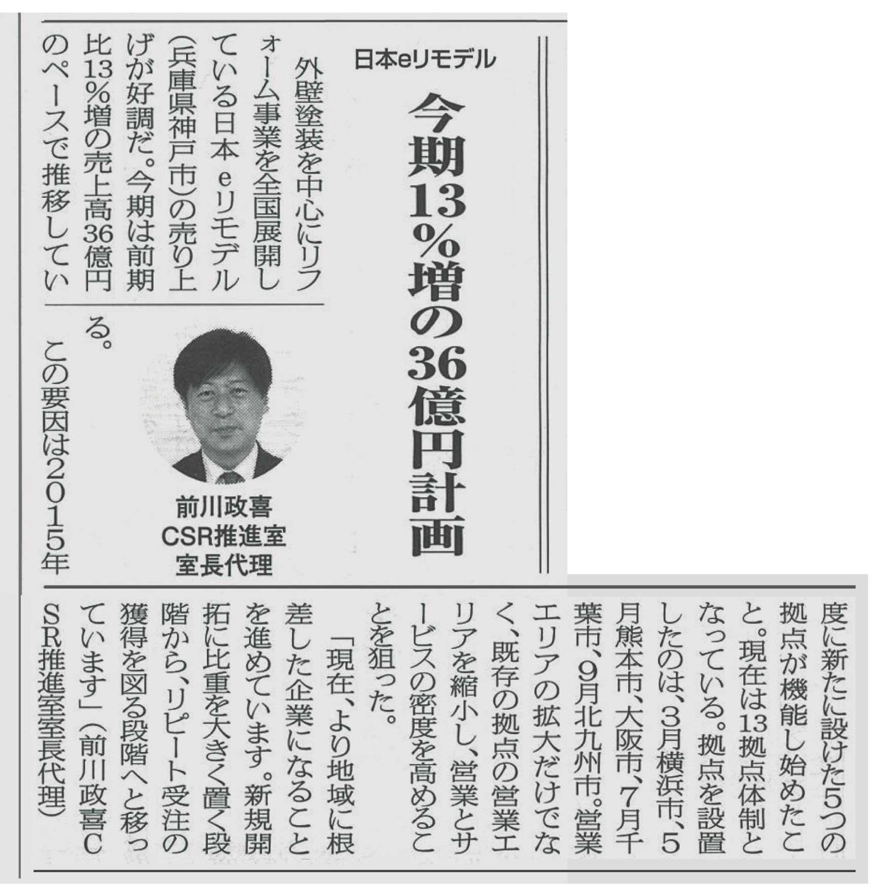 リフォーム産業新聞_20160531