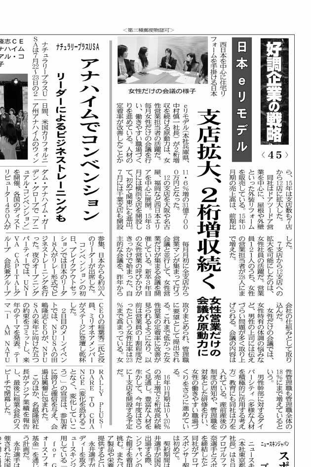 日本流通産業新聞_20160825