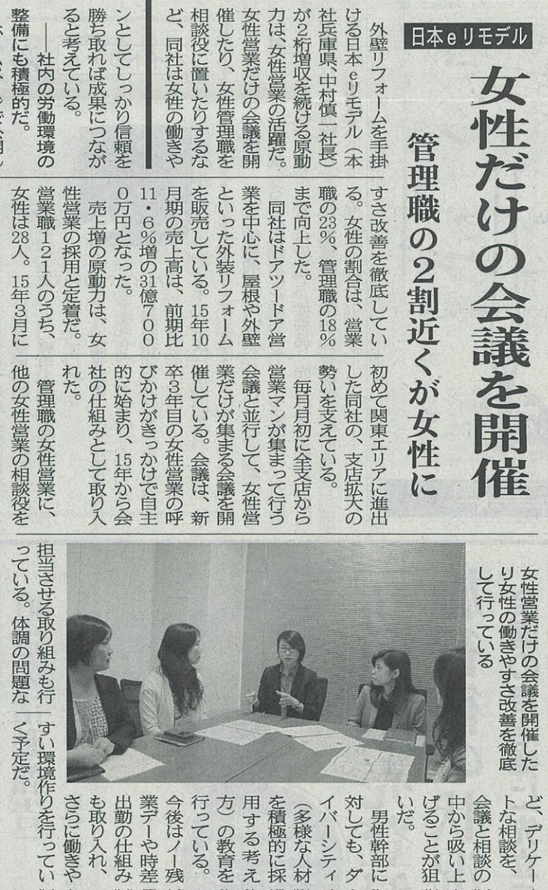日本流通産業新聞_20170112