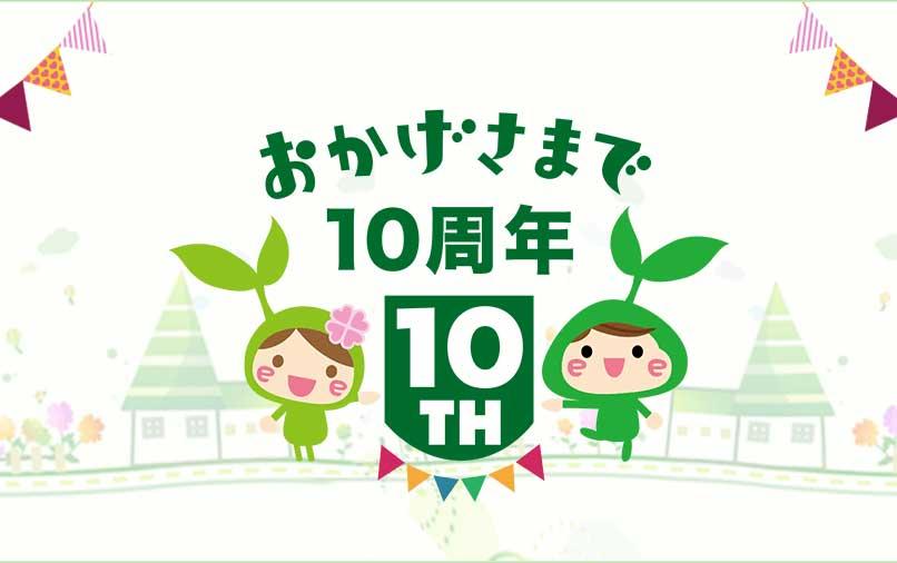 日本eリモデル10周年