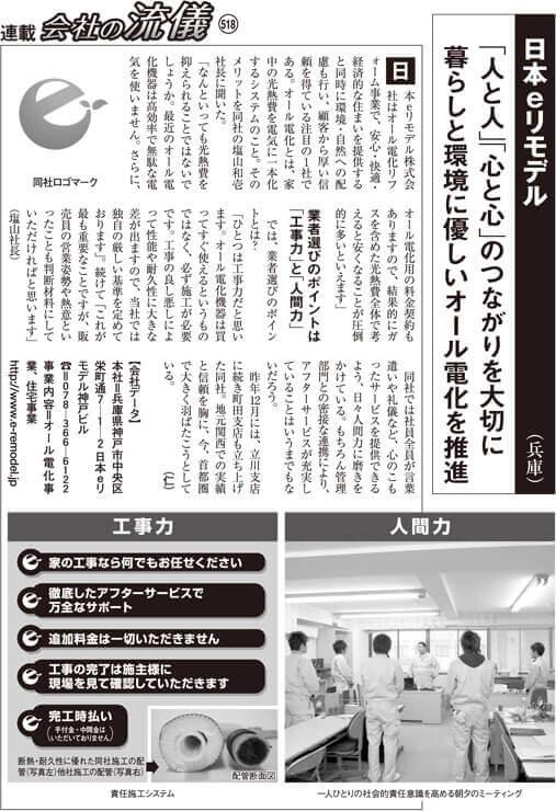 毎日新聞社発行「サンデー毎日」内日本eリモデルの記事