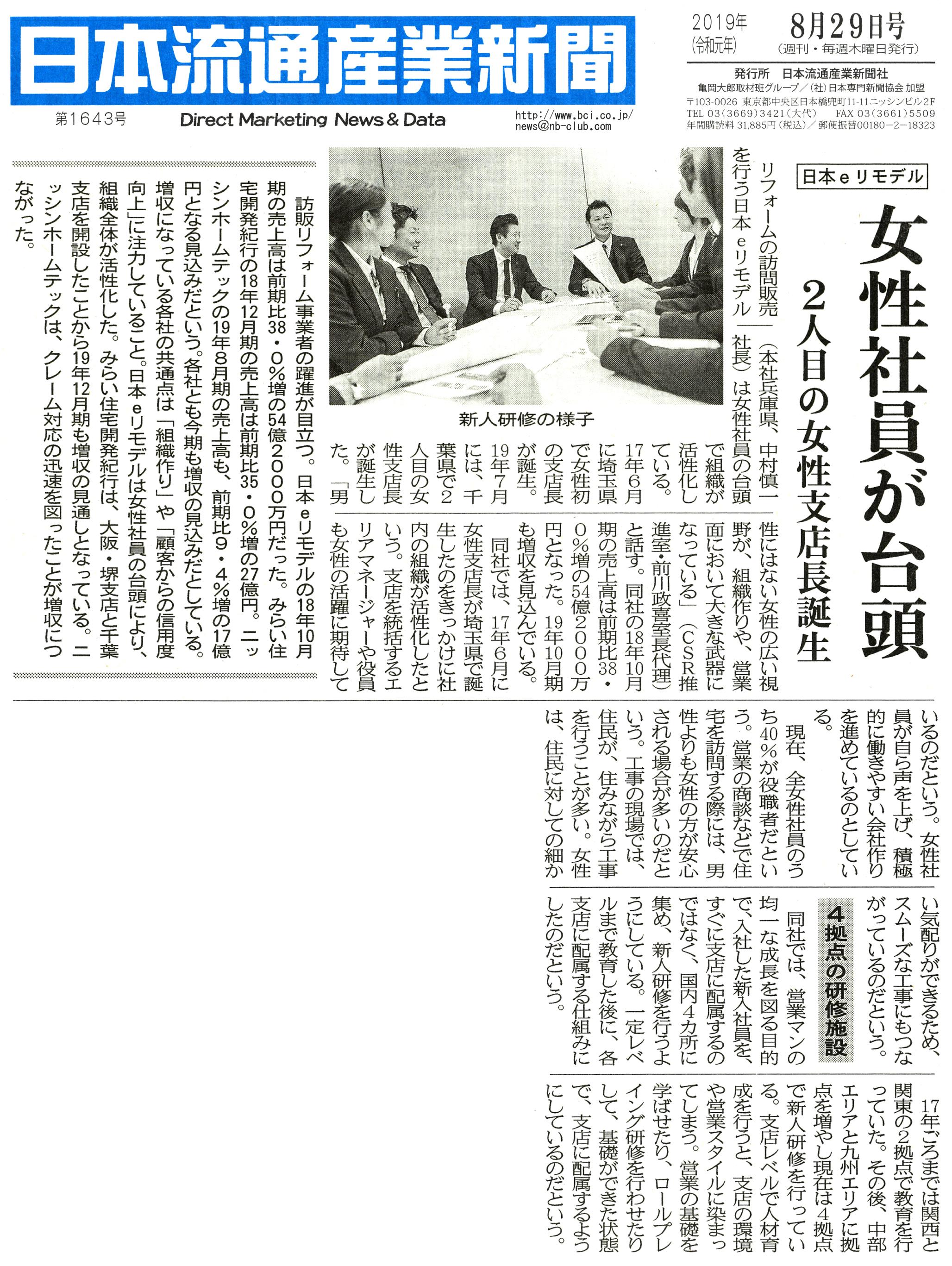 日本流通産業新聞