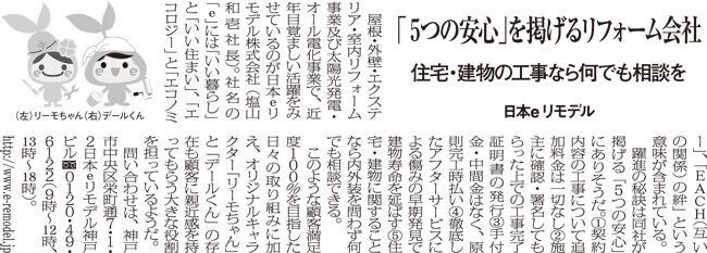 読売新聞「クローズアップ関西」日本eリモデルの記事