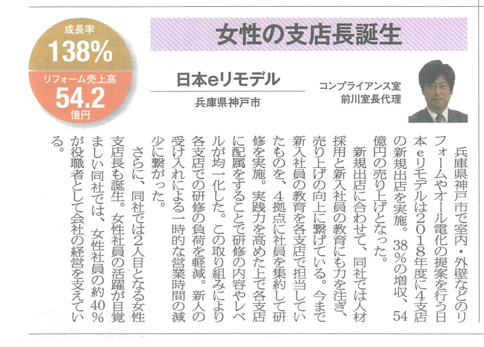 newspaper_20190930
