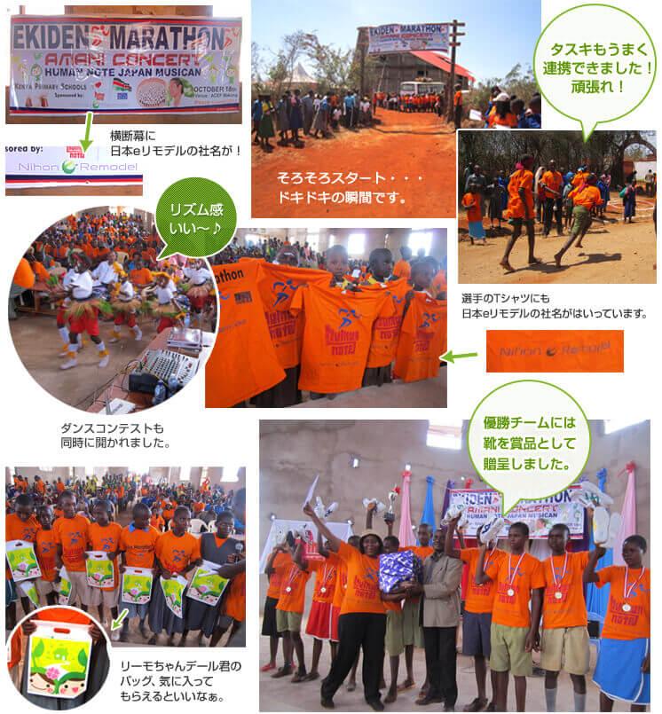 ACEF(アフリカ児童教育基金) 主催ケニア共和国での駅伝大会支援