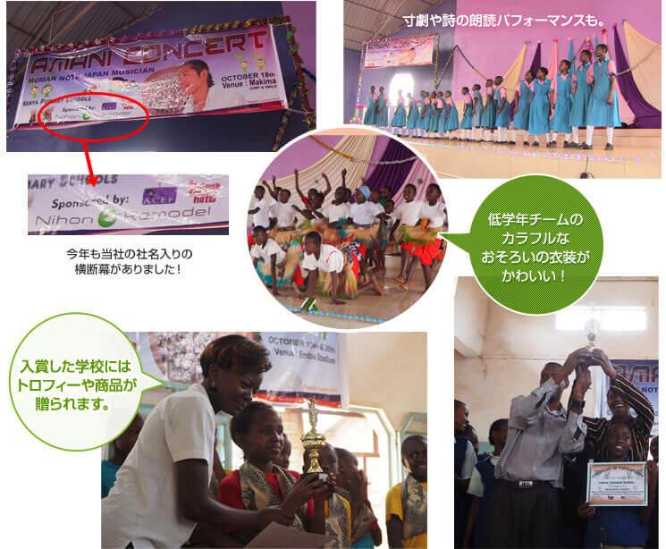 ケニア共和国でのダンスコンテスト支援