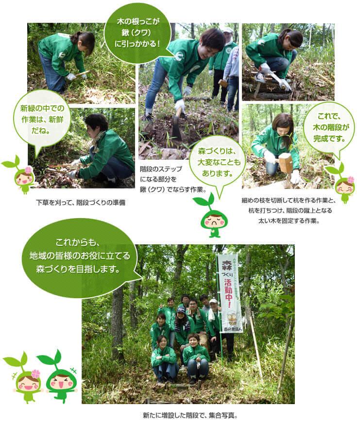 これからも、地域の皆様のお役に立てる森づくりを目指します。