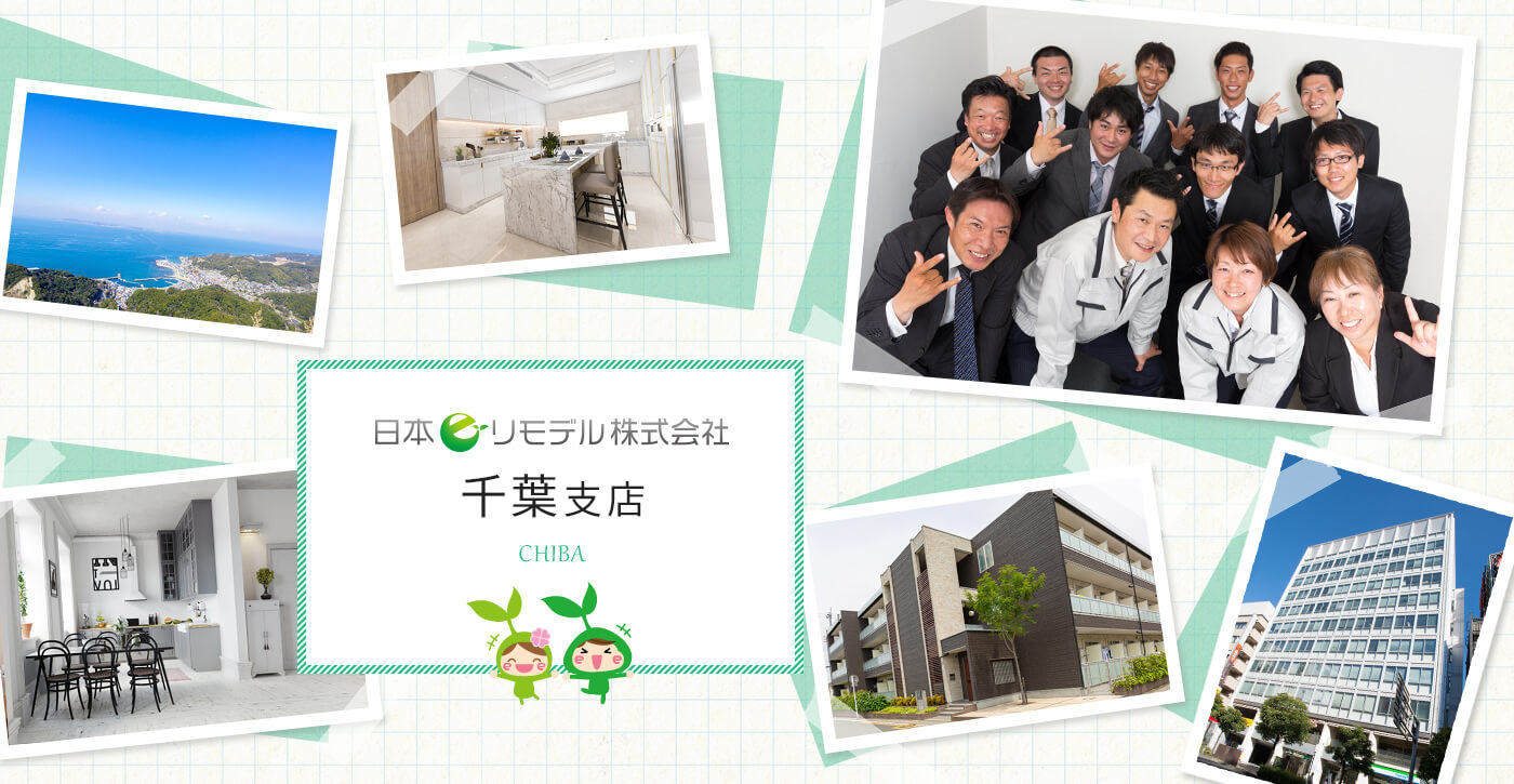 日本eリモデル株式会社 千葉支店