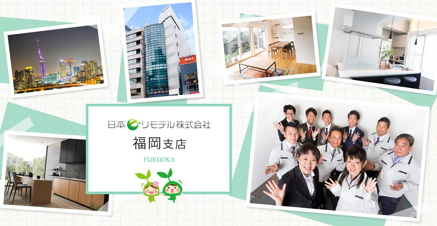日本eリモデル株式会社 福岡支店