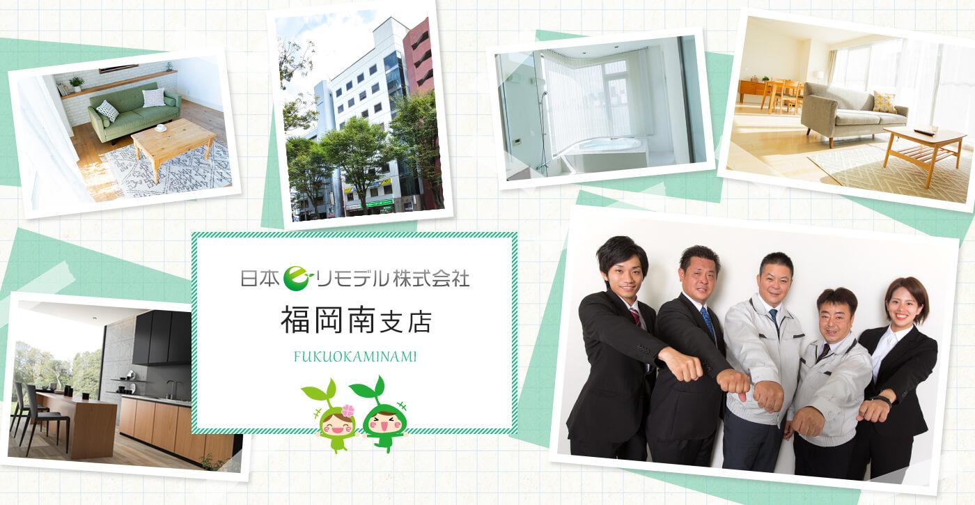 日本eリモデル株式会社 福岡南支店