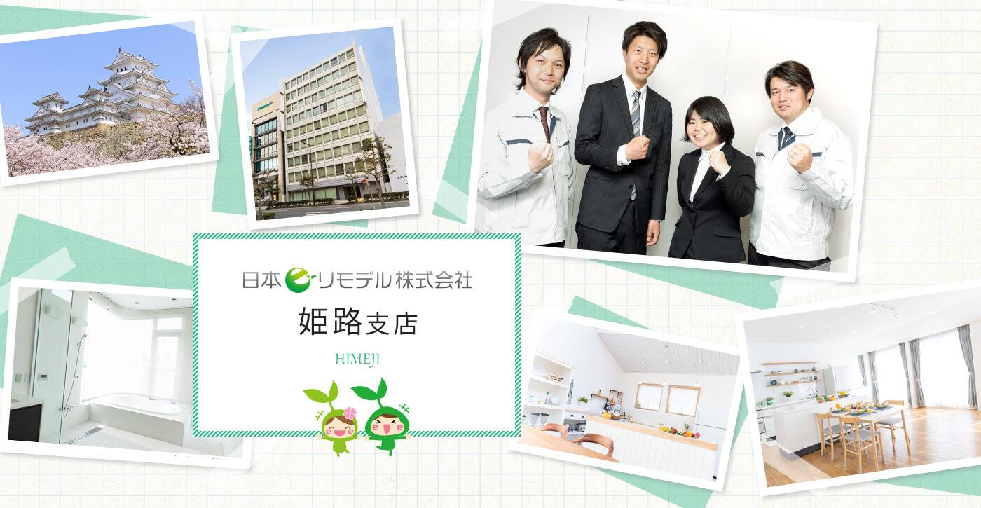 日本eリモデル株式会社 姫路支店