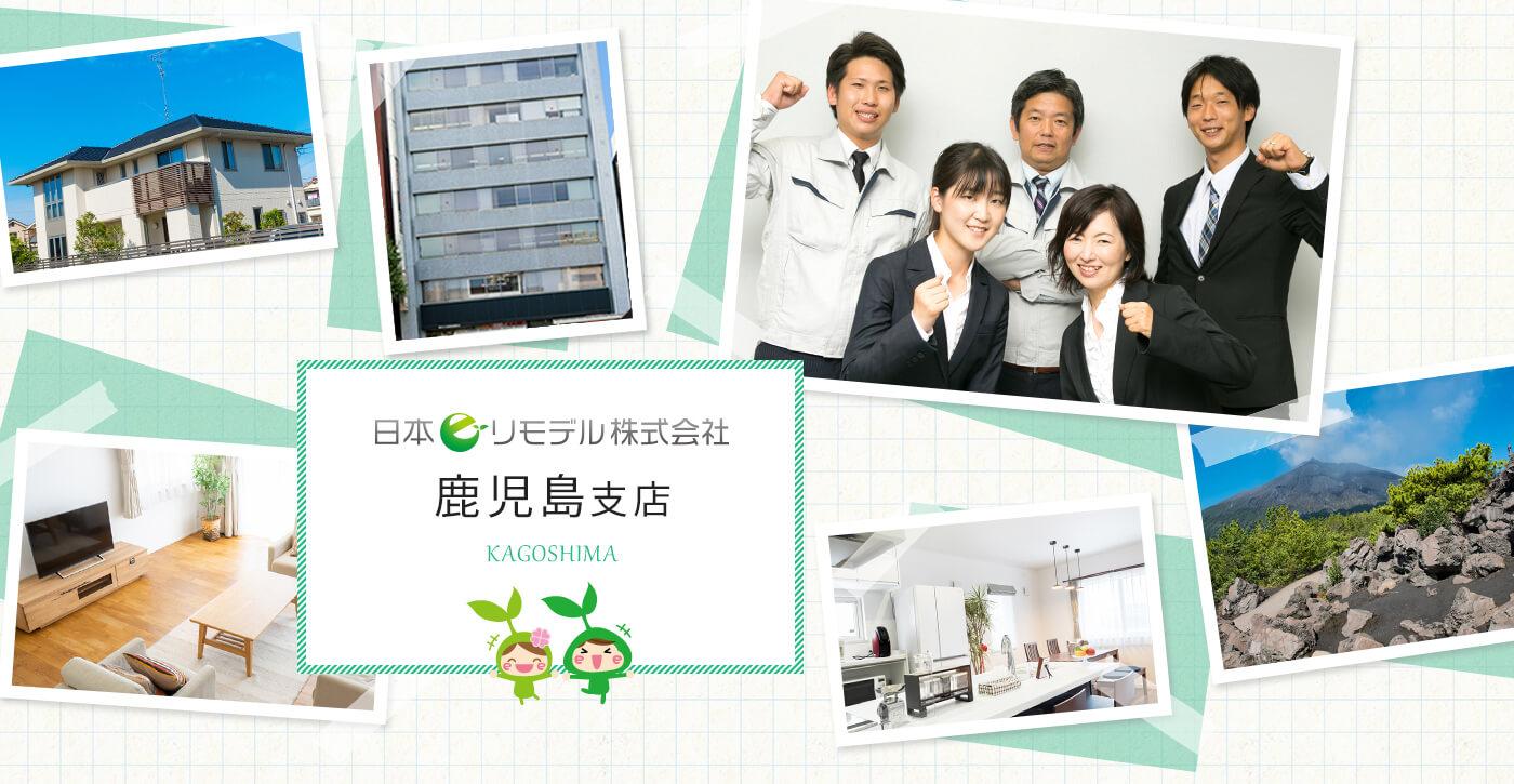 日本eリモデル株式会社 鹿児島支店