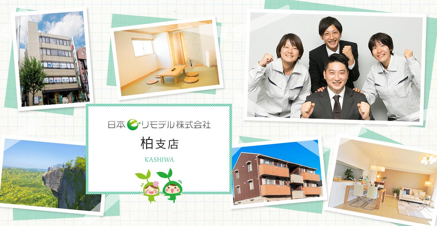 日本eリモデル株式会社 柏支店