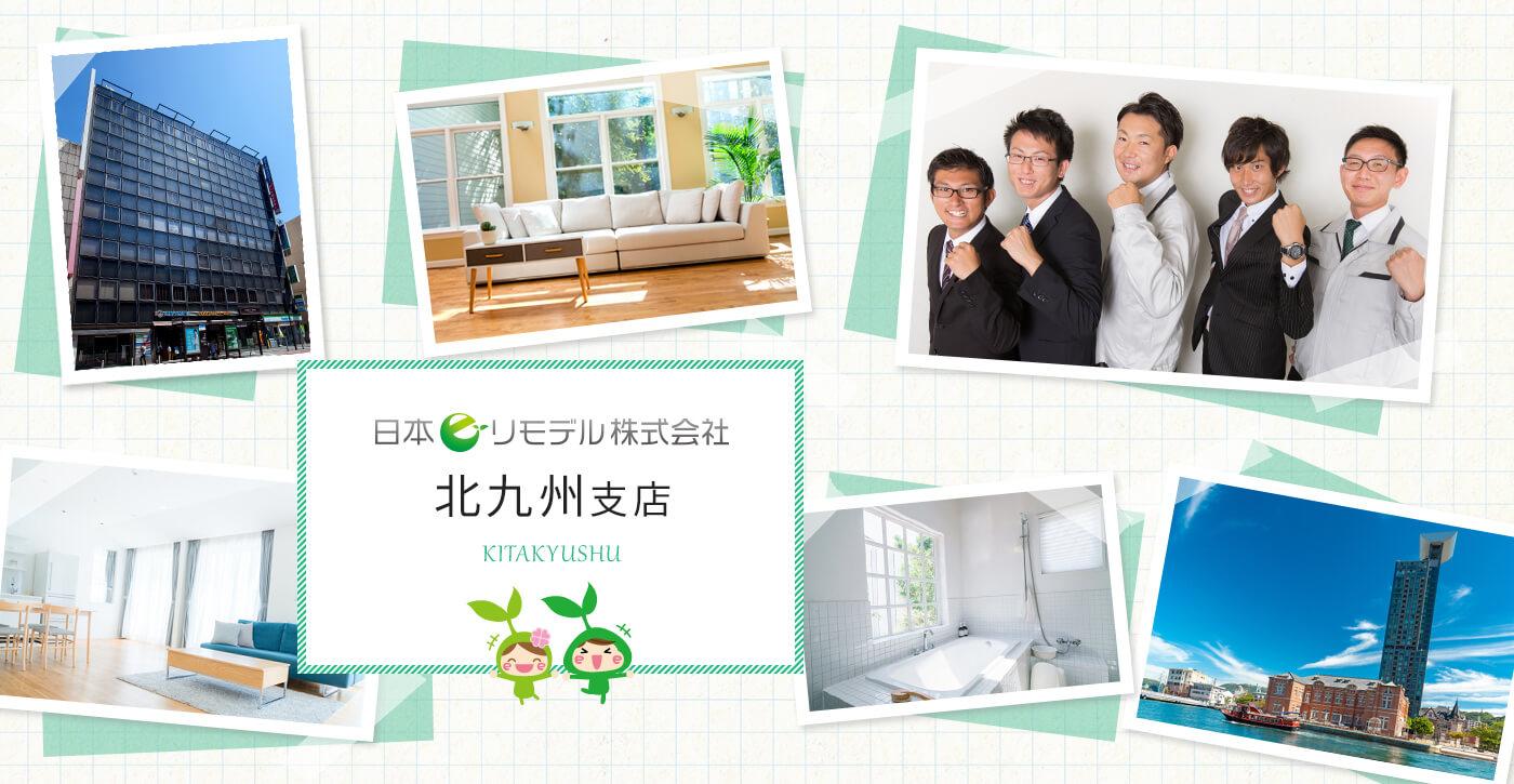 日本eリモデル株式会社 北九州支店