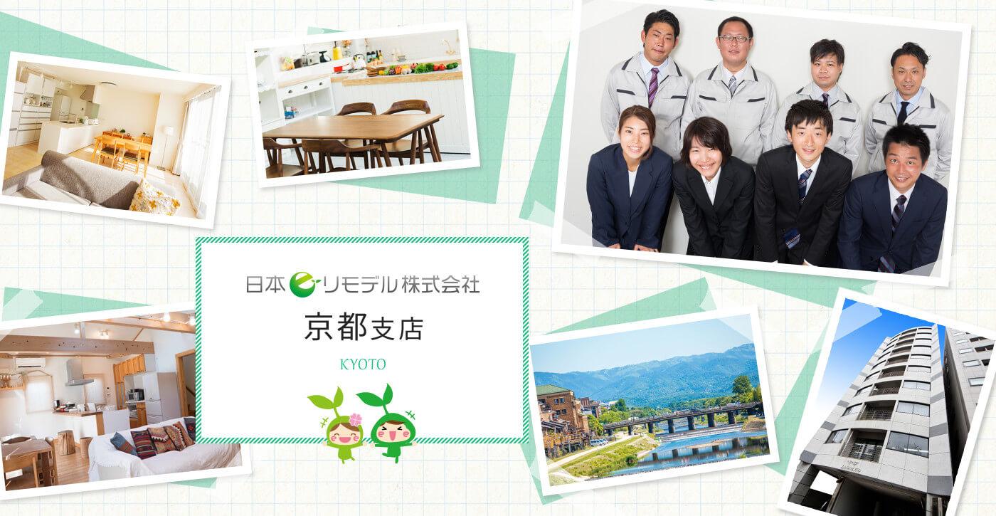 日本eリモデル株式会社 京都支店