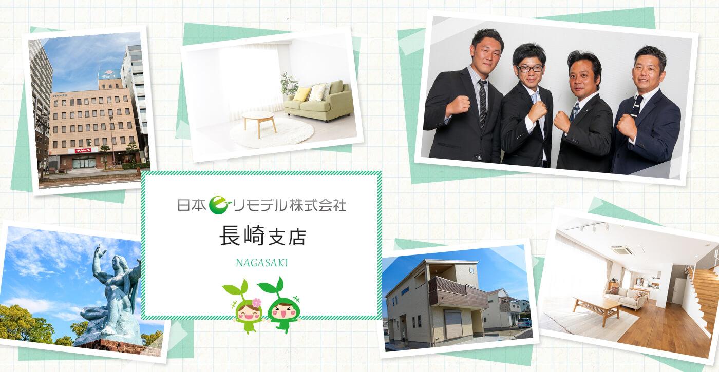 日本eリモデル株式会社 長崎支店