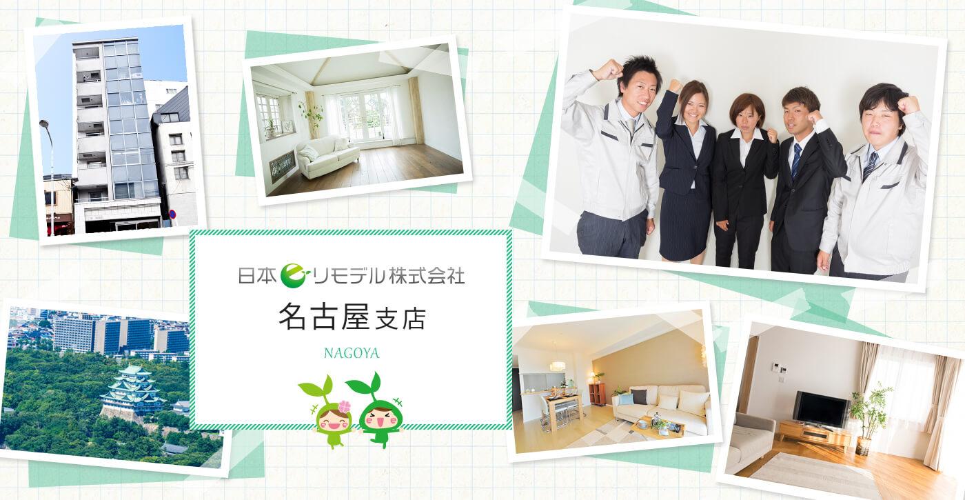 日本eリモデル株式会社 名古屋支店