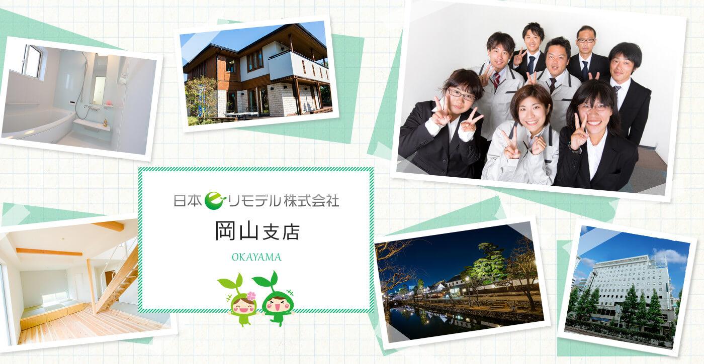 日本eリモデル株式会社 岡山支店