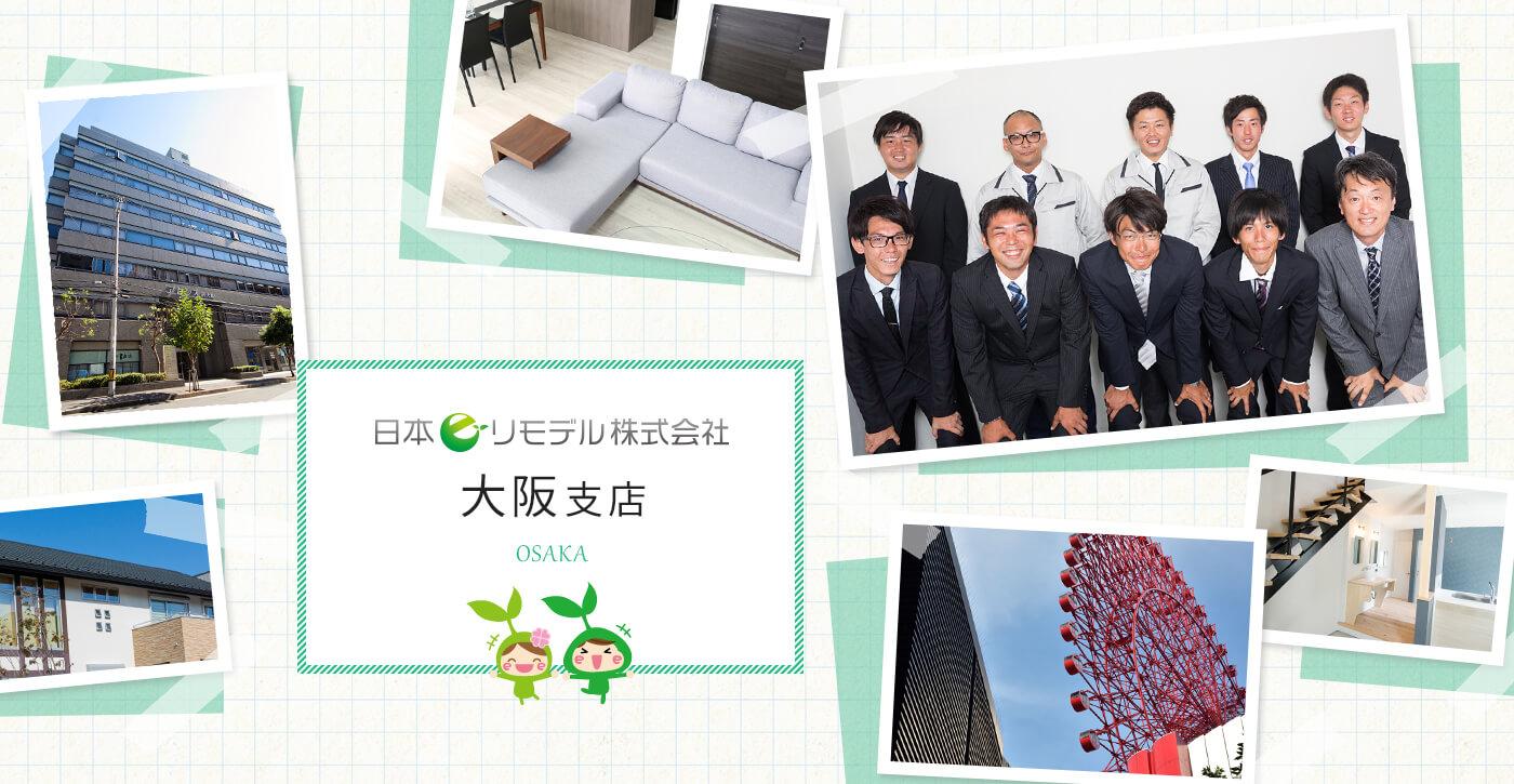 日本eリモデル株式会社 大阪支店