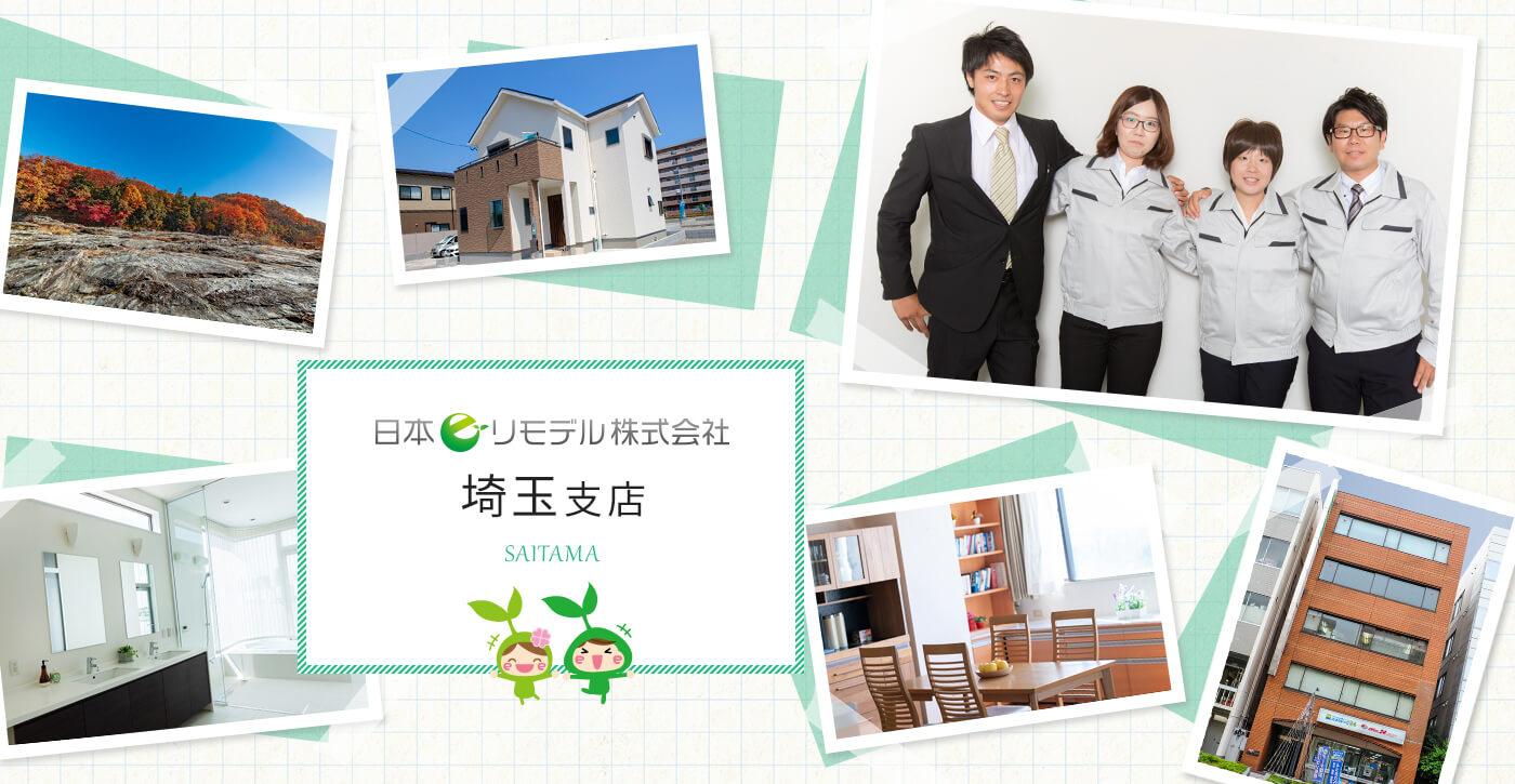日本eリモデル株式会社 埼玉支店