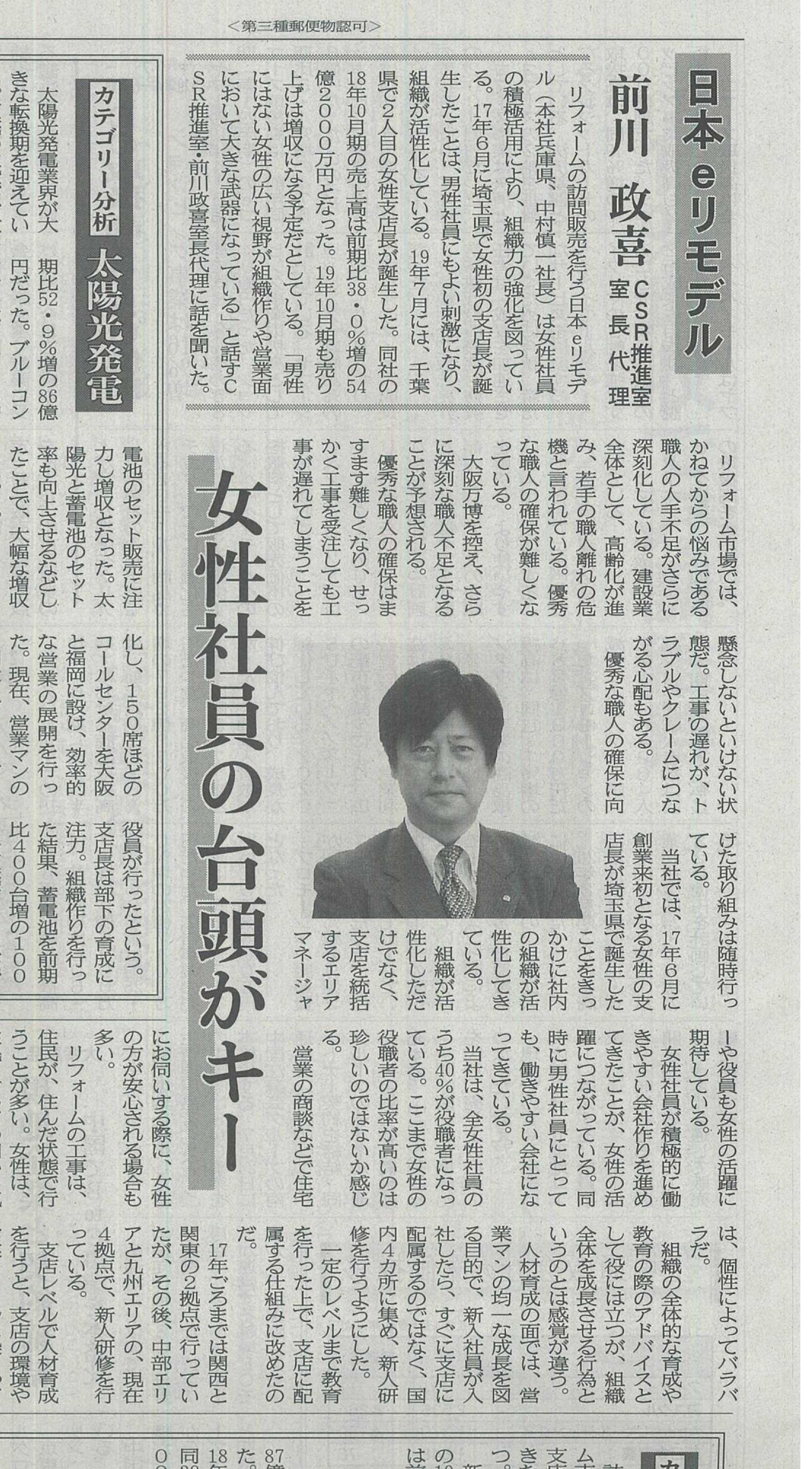 日本流通産業新聞_2019088_15