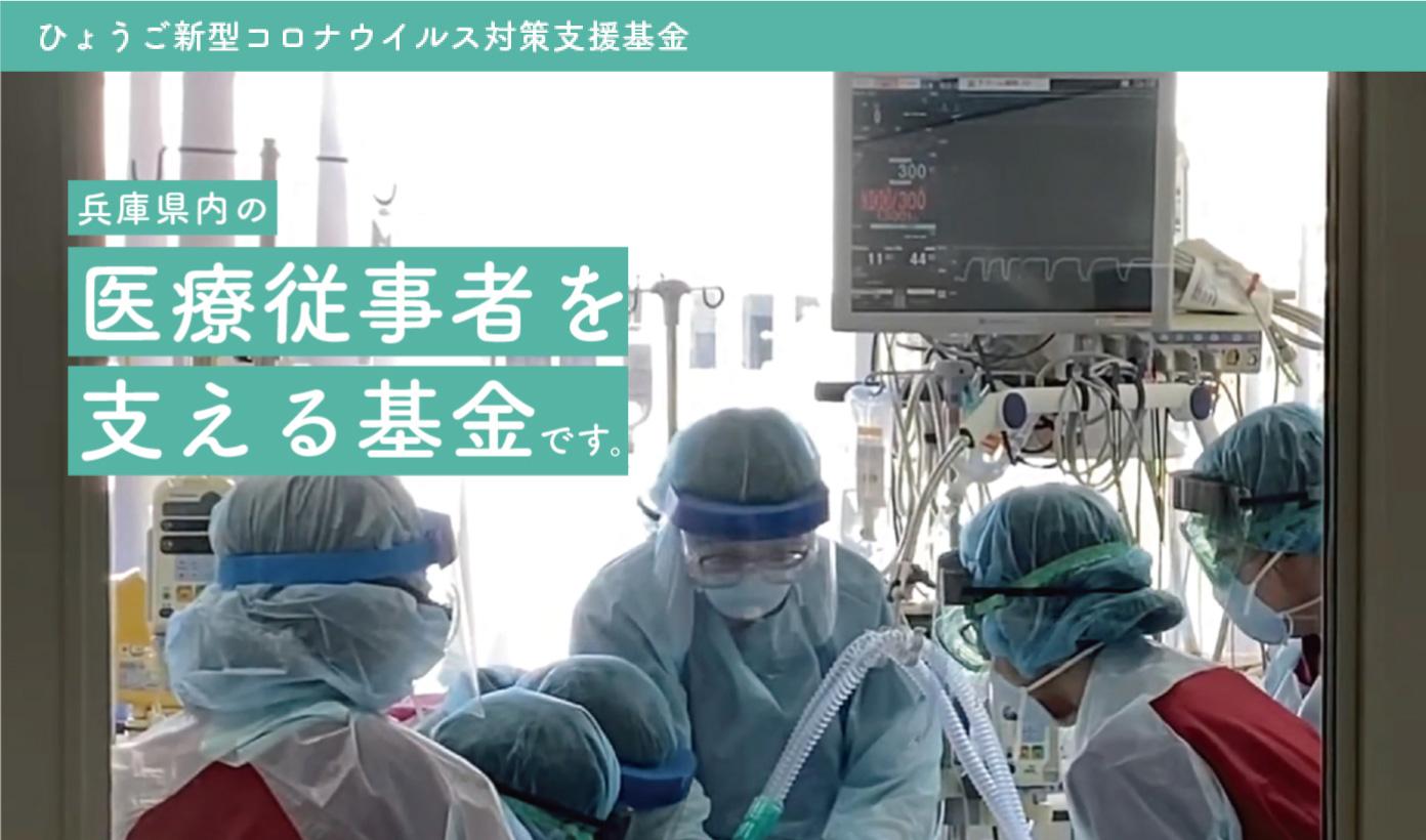 ひょうご新型コロナウイルス対策支援基金