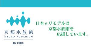 日本eリモデルは京都水族館を応援しています。