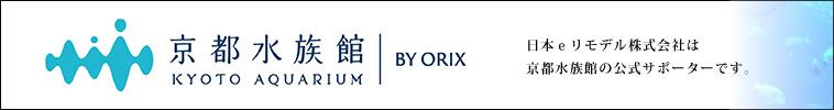 京都水族館 KYOTO AQUARIUM BY ORIX 日本eリモデル株式会社は京都水族館の公式サポーターです。